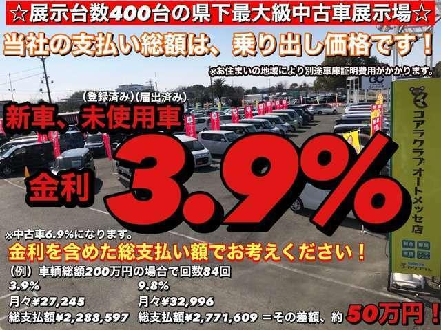 当社のお支払い総額は車検を2年お付した支払総額となっております!!安心したお車選びをご提供させていただきます!!