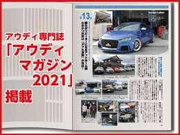 Audi MAGAZINE 2021 にて編集部オススメショップとして掲載されました!アウディ車はお任せ下さい!