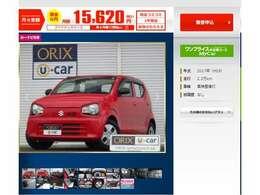 月々定額払いで、マイカーリースも可能です。https://www.carlease-online.jp/ucar/oneprice/detail.php?mc=1&id=00011538