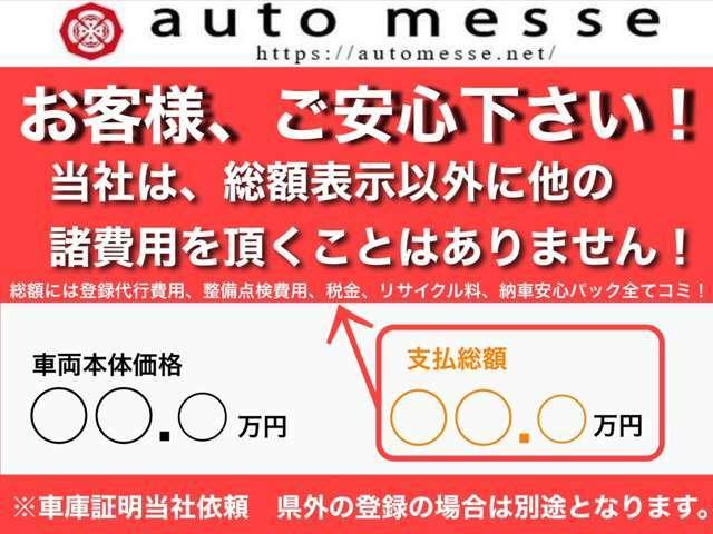 たっぷり車検整備付きのお得なお車で、内装・外装キレイなお車です♪ようこそ、オートメッセ熊本へ。「お気に入り登録」をしてお得な情報をゲットしましょう!また、ご成約クーポンも必見ですよ♪