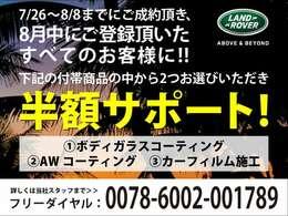 ☆八光カーグループは、世界の8ブランドの正規ディーラーを運営しております☆ 無料お電話でのお問合わせ:0078‐6002-001789 営業時間:10:00~18:30(水曜定休)