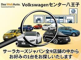 サーラーカーズジャパンでは、ご希望に合わせて豊富な在庫車からお好みの一台を探します。