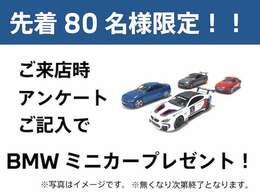 ★商談記念ミニカー★
