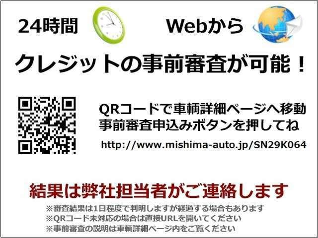 弊社WEBページからクレジットの事前審査が可能です。事前審査結果後に購入を決定でもOKです。http://www.mishima-auto.jp/SN29K064内の「事前審査申込み」ボタンを押してね