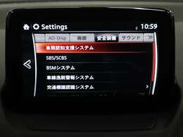 アイドリングストップ 衝突軽減ブレーキ 誤発進抑制装置 車線逸脱警報システム 交通標識認識システム マツダレーダークルーズコントロール 後方からの接近車両を知らせる装置 充実した安全装備です。