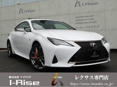 レクサス RC の中古車 300 Fスポーツ 兵庫県豊岡市 595.0万円