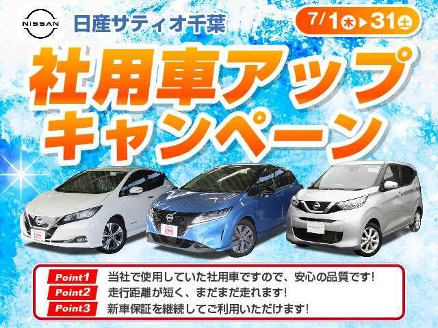 ただ今社用車アップキャンペーンを実施してます。今、話題のeパワーや電気自動車を多数取り揃えております。