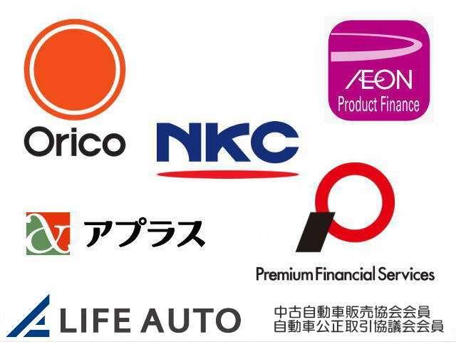 提携信販会社5社の中からお選び頂けます。お気軽にご相談下さい!