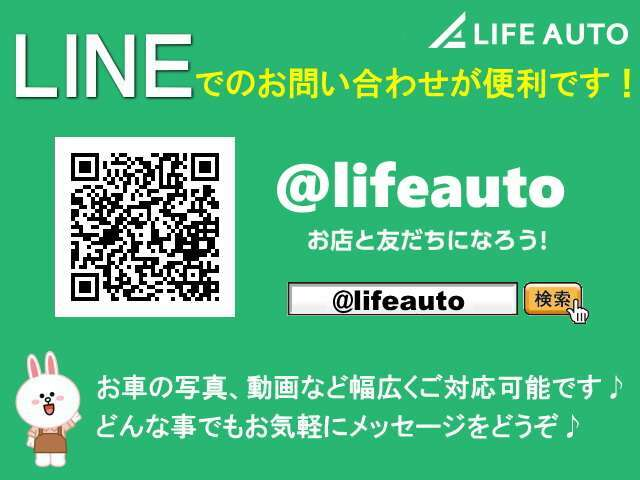 ●LINEでのお問い合わせが便利です!!●ライフオートはLINE公式アカウントにて【LINE商談】を行っております。使い慣れたメッセージツールでお気軽にご連絡ください。写真や動画など幅広くご対応致します♪