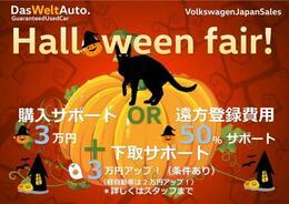 今月キャンペーンは上記2つから1つお選び出来るサポートです。さらに下取3万円サポート!!
