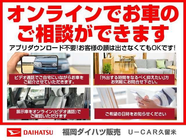 ☆オンライン相談☆来店不要 映像&音声で、お車をご案内します。 詳しくは「オンライン相談希望」でお気軽にお問い合わせ下さい。