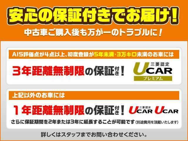 ◆◇◆ 安心の三菱U-CAR保証♪万が一のトラブルにも充実した保証内容、延長保証(1年保証の場合、有料)をお付けすることができます!全国の三菱ディーラーでも点検・修理を受けられるので安心です♪◆◇◆