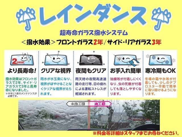 【レインダンス】長寿命ガラス撥水システム。定期的なメンテナンスは当店で!年に2回無料メンテナンス付き!(※施工日より2年間)