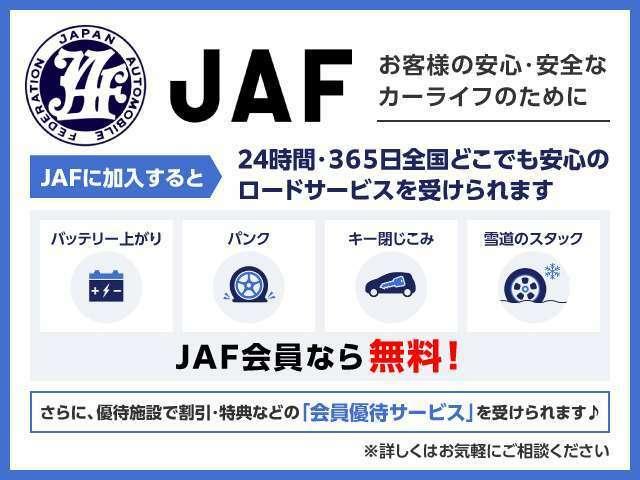JAFに加入すれば24時間・365日・全国どこでも安心のロードサービスを受けられます♪ 「バッテリー上がり」やパンク」などのトラブルもJAF会員ならほとんどの場合で料金は無料です♪