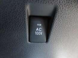 純正オプションAC100W電源付き♪ 車内でも家庭電源を使用することができます♪ とても便利な装備で人気の1つです♪