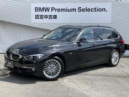 BMW 3シリーズツーリング 318i ラグジュアリー 黒レザーシートヒーターHDDナビ電動シート