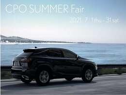 7月31日までCPO SUMMER Fairを開催しております。この機会に是非お問い合わせください!