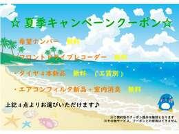 選べるクーポン☆画像の4つの中から1つ、もしくは陸送無料キャンペーンのどちらかをご利用いただけます!LINEID:sakurakei6668
