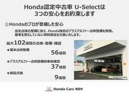 当店のお車は納車時にホンダディーラー整備士が念入りに整備を施しお渡しします。