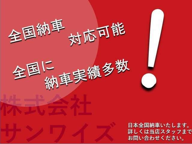 サンワイズは、北は北海道・南は沖縄まで全国納車可能です!陸送代など詳しくは店舗までお問い合わせ下さい!