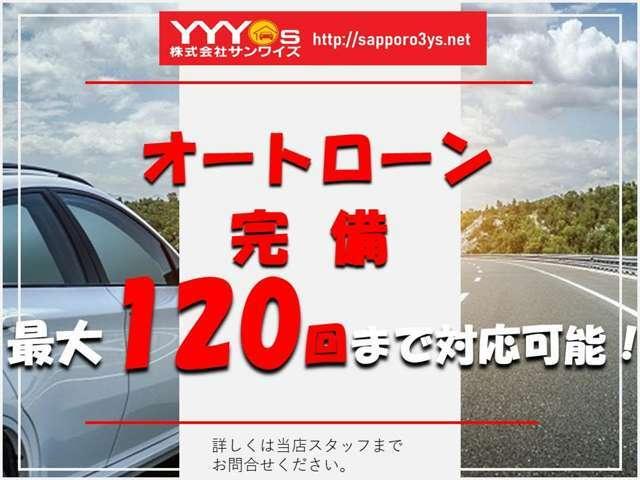 サンワイズでお車購入のお客様、最大120回までローンのお支払回数ご対応可能です!