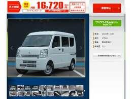 月々定額払いで、マイカーリースも可能です。https://www.carlease-online.jp/ucar/oneprice/detail.php?mc=1&id=00013895