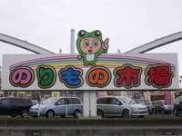 日産サティオ埼玉北 のりもの市場