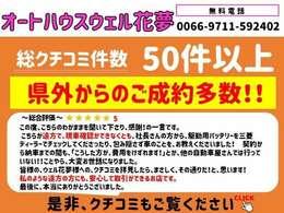 北海道から沖縄まで納車多数。