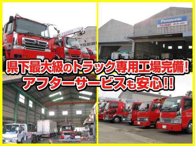県下最大級のトラック専用工場完備。車検修理から架装までお気軽にご相談ください。冷凍車なども多く取り扱っておりますので、トラックの事なら大成オートへ当社HPはこちらhttp://www.ma.mctv.ne.jp/~taisei-a/