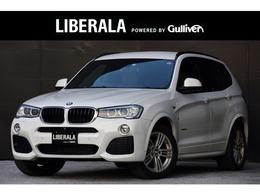 BMW X3 xドライブ20d Mスポーツ ディーゼルターボ 4WD 茶革シート クルコン 全方位カメラ