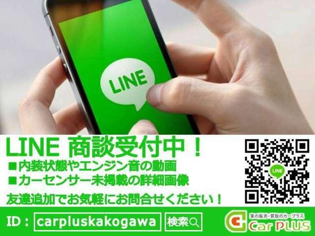 【LINE商談】お気軽にお問い合わせ下さい