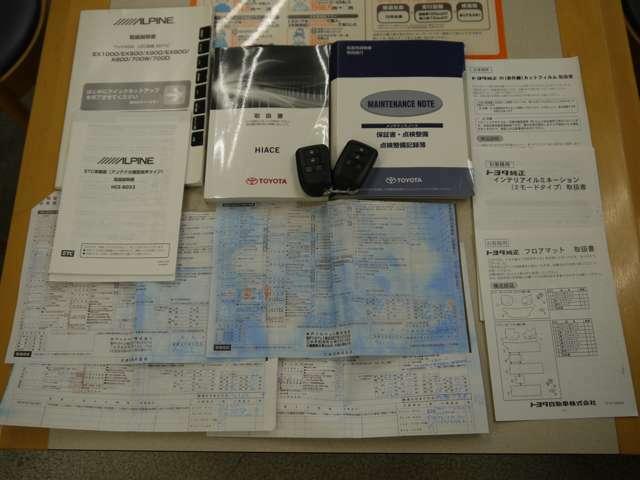 各種取説とトヨタディーラー店の点検記録あります。。スマートキー2個付きです。。★入庫時にコンピューター診断機にて車両のチェック済みです。。オゾン脱臭も施工済み車両です