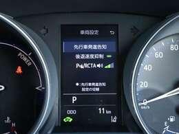 【 特別装備 リアクロストラフィックオートブレーキ 】駐車場等での後退時に左右後方からの車両を検知し音と表示でお知らせ!万が一の際にはブレーキ制御により衝突被害軽減をサポートしてくれます!