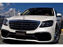 メルセデスAMG Sクラス S63 4マチック プラス ロング 4WD 後期法人禁煙屋根保管MBケア付マホガニー革