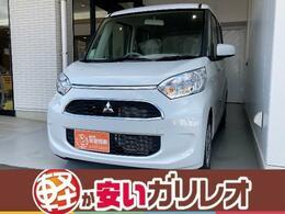 三菱 eKスペース M ★届出済未使用車★