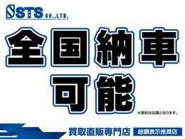 日本全国納車可能!!・県外の方ももちろん、ご来店が難しい方でもオンラインでの商談が可能!!