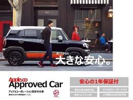 アップル.CO認定中古車]は安心の600項目対象の1年保証付き!保証期間の走行距離は無制限!お客様の最寄りの修理工場で保証修理が可能です!保証加入から1年後に保証の更新も可能です!(消耗品は除く)