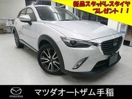 マツダ CX-3 1.5 XD ツーリング Lパッケージ ディーゼルターボ 4WD 衝突軽減ブレーキ 新品冬タイヤプレゼン ト