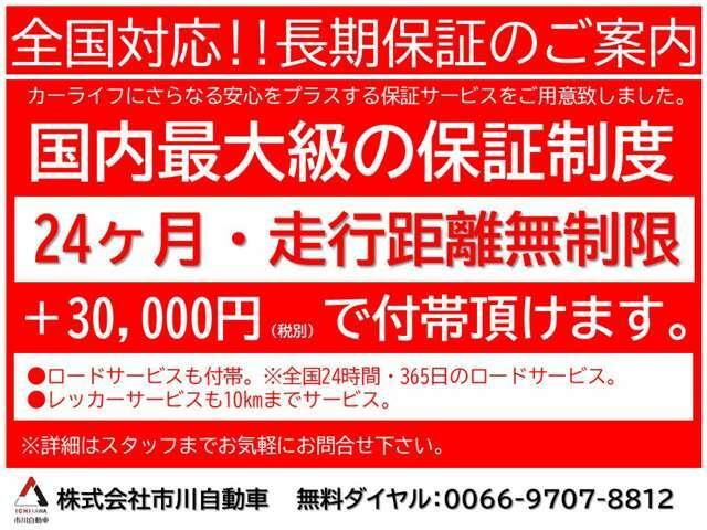 Bプラン画像:大手保証会社による安心の長期保証制度が3万円(税別)にて24ヶ月間お付けできます。また、24時間対応のロードサービスも含まれておりますので万が一の際にも安心です。