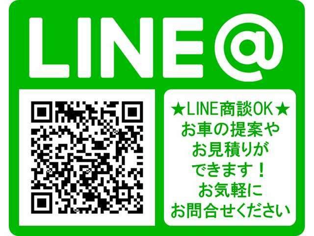 ★ラインでお車の提案やお見積りが可能です!★QRコードまたは、LINE ID:ecarsで松下モータースをお友だち登録してからトークスタート!お気軽にお問合せください!