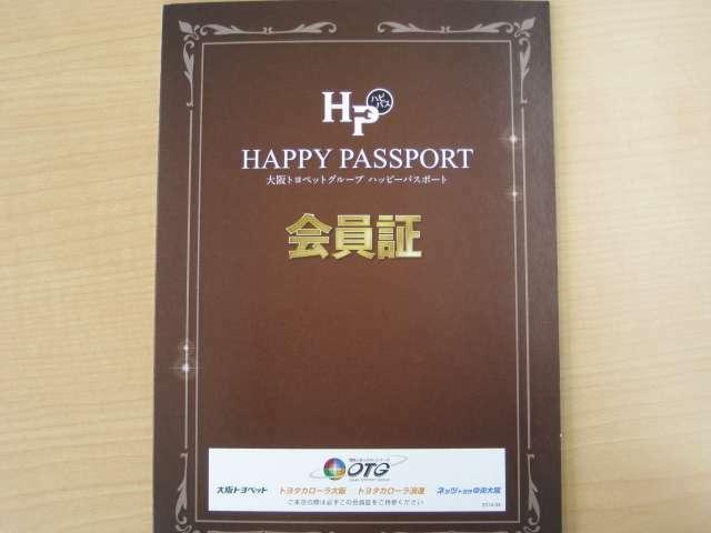 ハッピーパスポートで次回車検までの点検もバッチリ!!詳しくはスタッフまで。