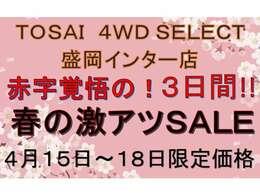4月15日~18日までの限定価格です!この機会をお見逃し無く!お問合せ、御来場の際はカーセンサーネットを見たと御伝え下さい!!
