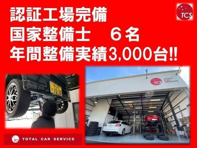 【安心整備実績】年間整備実績3,000台!!国家整備士6名☆認証工場も完備しておりますので整備も充実しております。お車で気になることがあればしっかり対応いたします!