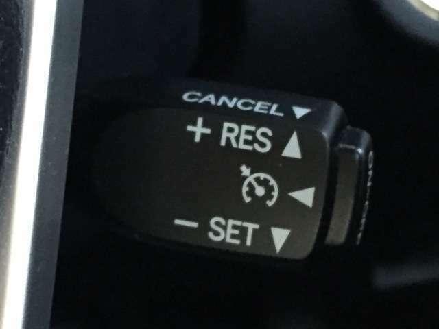 「クルーズコントロール」一定の速度で走行します!長距離ドライブもラクラク!!