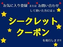 【お気に入り登録】【お問い合わせ】いただいた方には、お得なシークレットクーポン発行しております!ぜひお楽しみに☆