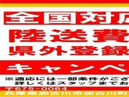 ★☆兵庫県加古川市加古川町溝之口624☆★079-441-8343まで(^^)