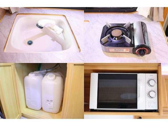 給排水シンク(20Lタンク) カセットコンロ 電子レンジ