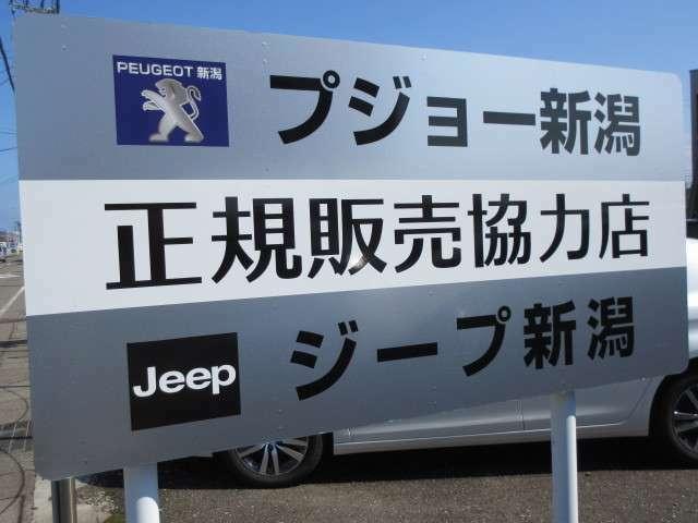 当店はプジョー新潟様との協力関係を締結致しました。