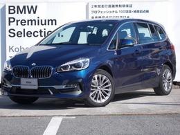 BMW 2シリーズグランツアラー 218d xドライブ ラグジュアリー 4WD 弊社デモカーACCヘッドアップ黒革LED
