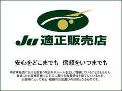 「安心と信頼の証」として一般社団法人 日本中古自動車販売協会連合会から認定を受けた「JU適正販売店」です!